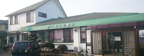 新仙台湾鈴木診療所